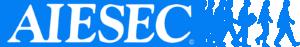 57282aeb34a59a3119b8209c_aiesec-blue-logo